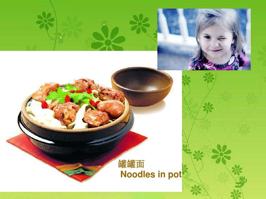 中国美食饮食文化中国传统节日英文介绍深渊英语中国英文介绍中国传统美食大战老鼠章鱼图片
