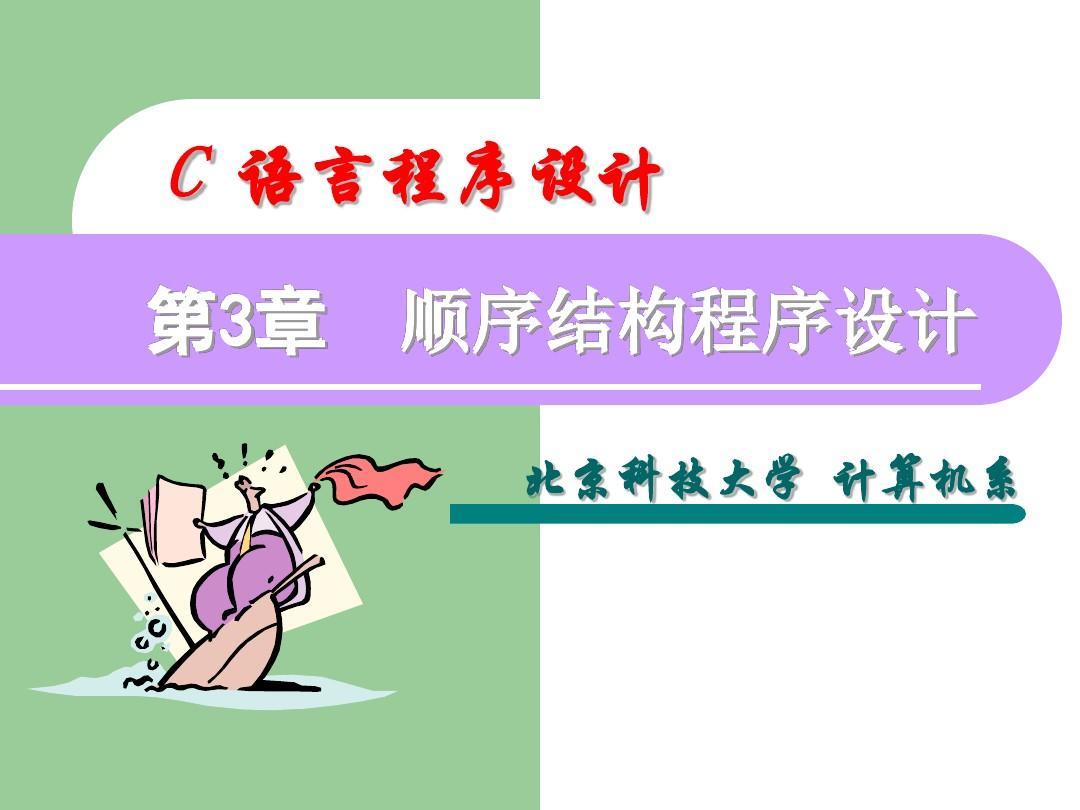 C语言程序设计教程 第3课  顺序结构程序设计