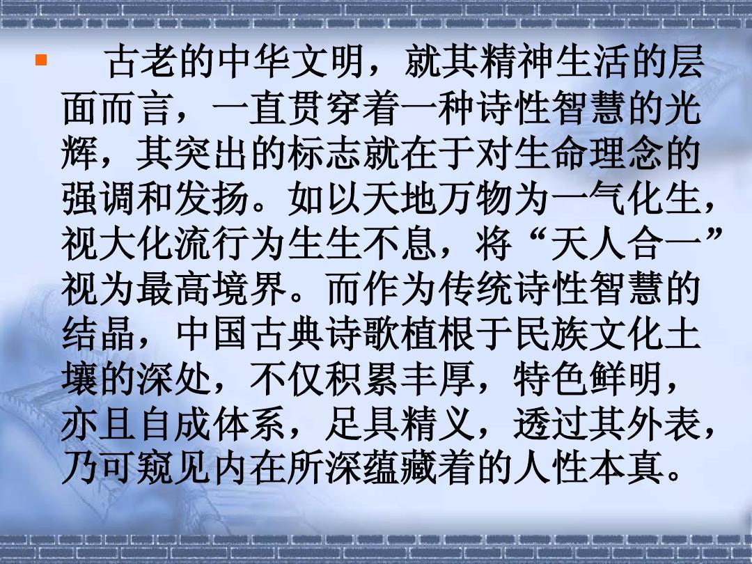 古典诗词鉴赏ppt_word文档在线阅读与下载图片