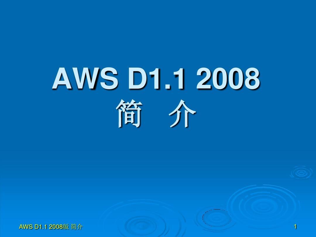 AWS_D1.1_2010培训讲义PPT