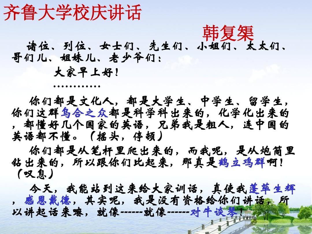 高考专题复习《语言表达得体》经典教学课件(共41张PPT)答案