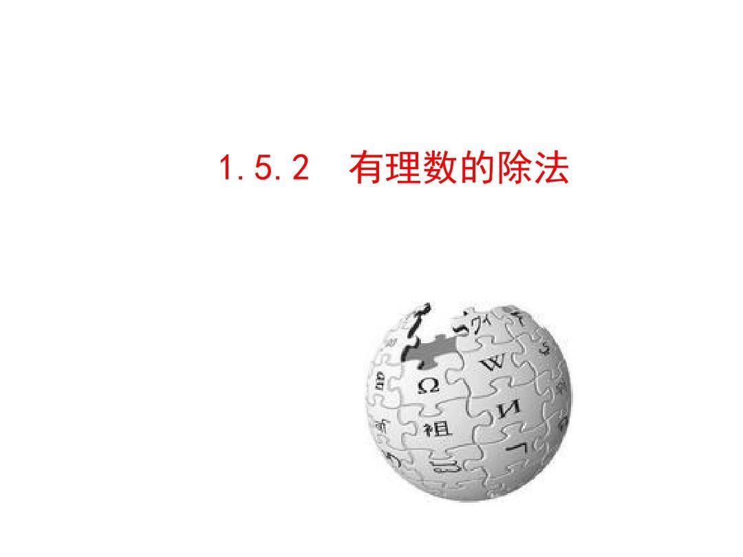 2015版数学初中多媒体教学课件:1.5.2有理数的最新人教版一年下语文教案v数学图片