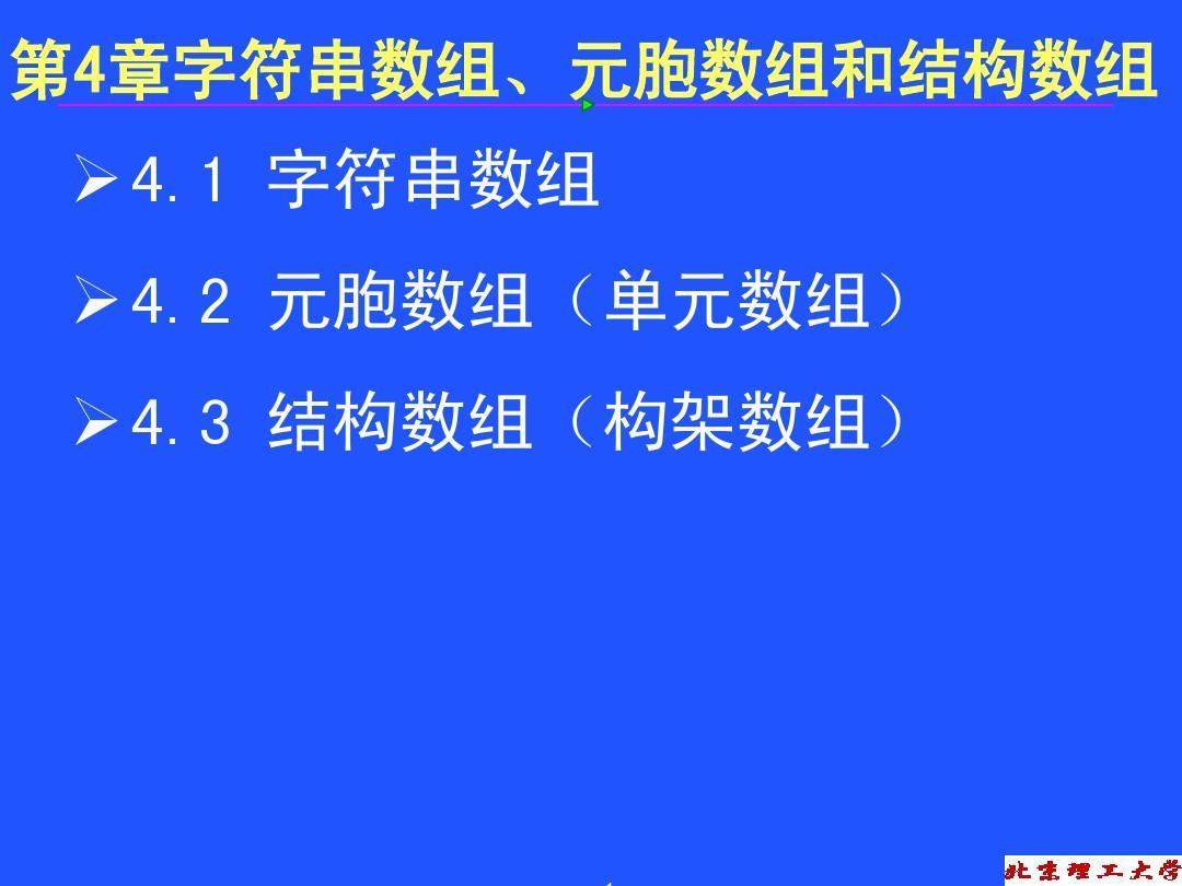 第四章 字符串数组、元胞数组