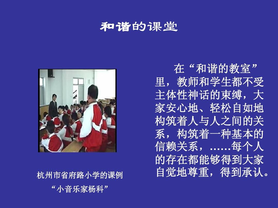 技术环境教案下的课堂教学创新ppt故乡情信息图片