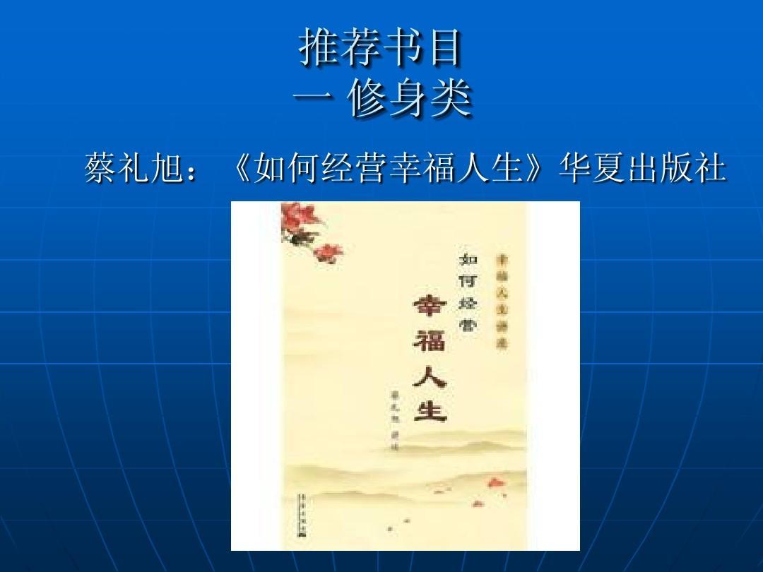 推荐书目 一 修身类 蔡礼旭:《如何经营幸福人生》华夏出版社