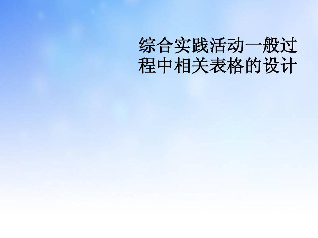 (辽师大版)四年级信息技术上册课件 综合实践-制作春风报