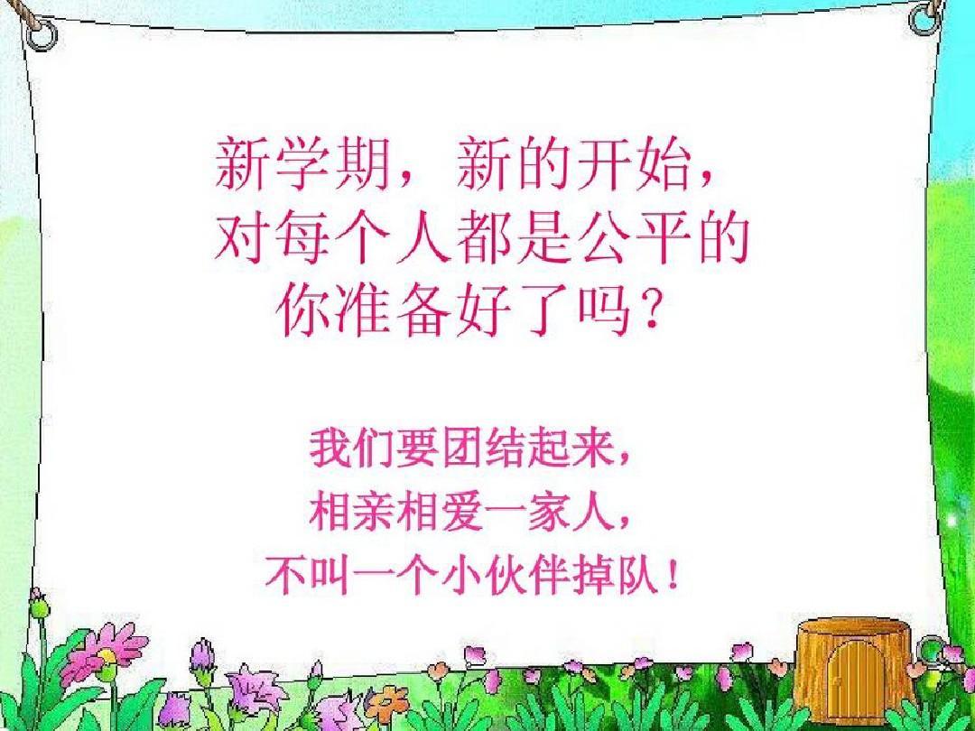 【北师大版】数学四年级上册:第1单元《数一数》ppt课件(2)