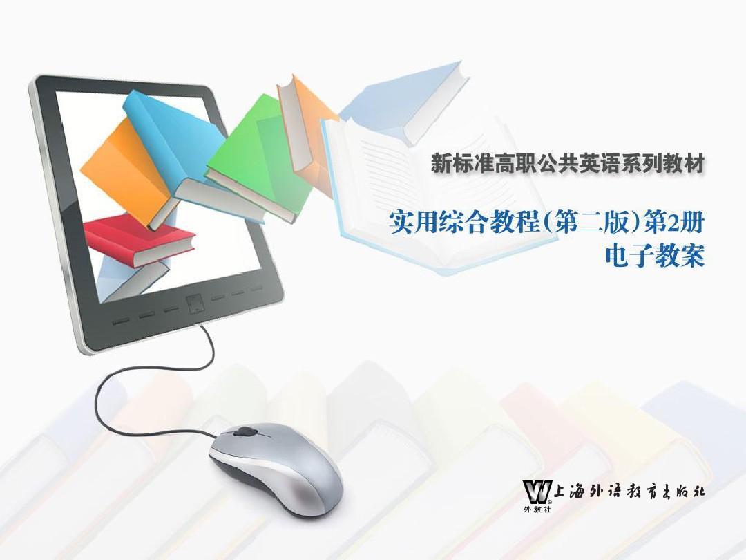 新标准高职实用综合教程(第二版)第2册+Unit+1(试用版)