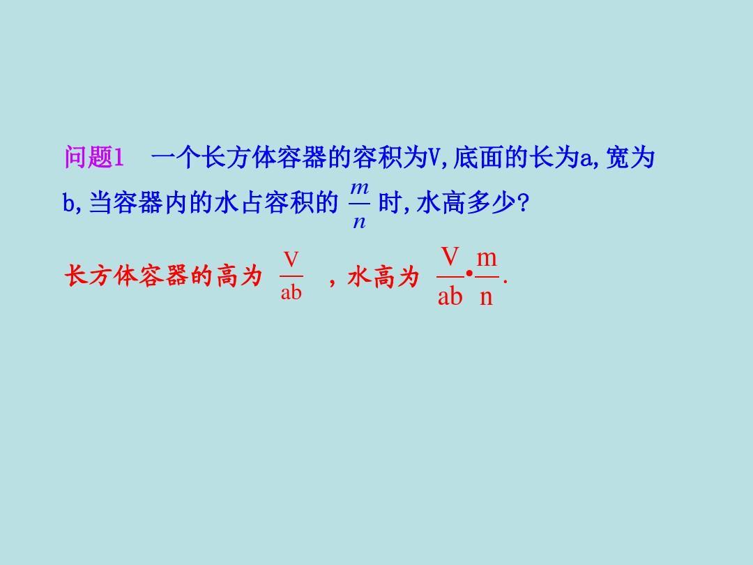 青岛版八分式乘法数学3.3上册的音乐与年级(28张ppt)幼儿园除法现代化教学设计图片
