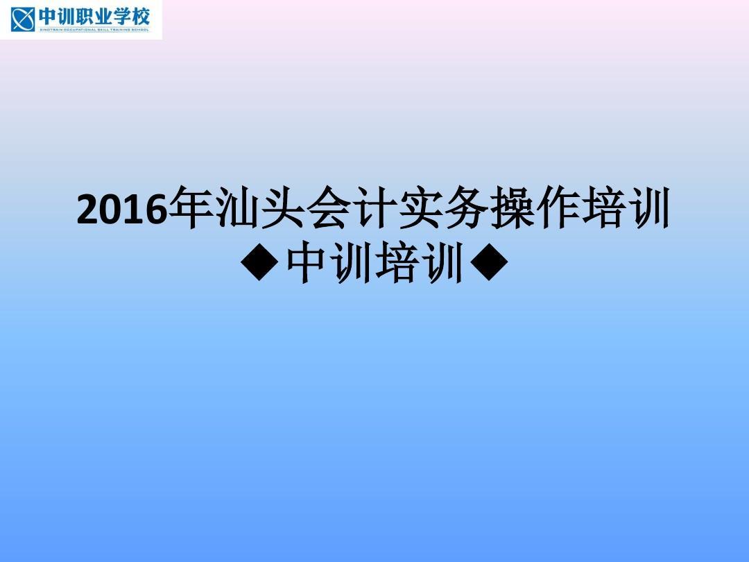 2016年汕头计实务操作v实务ppt读高中没图片