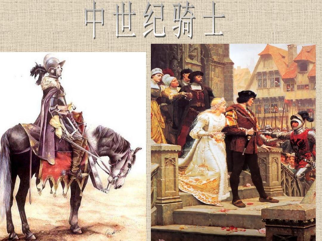 主要介绍中世纪西欧骑士的装备与训练图片