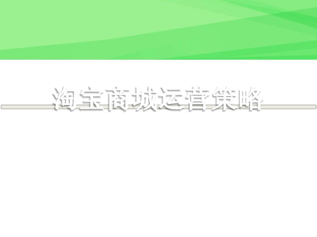 2015年淘宝商城运营推广方案 淘宝商城运营成功案例