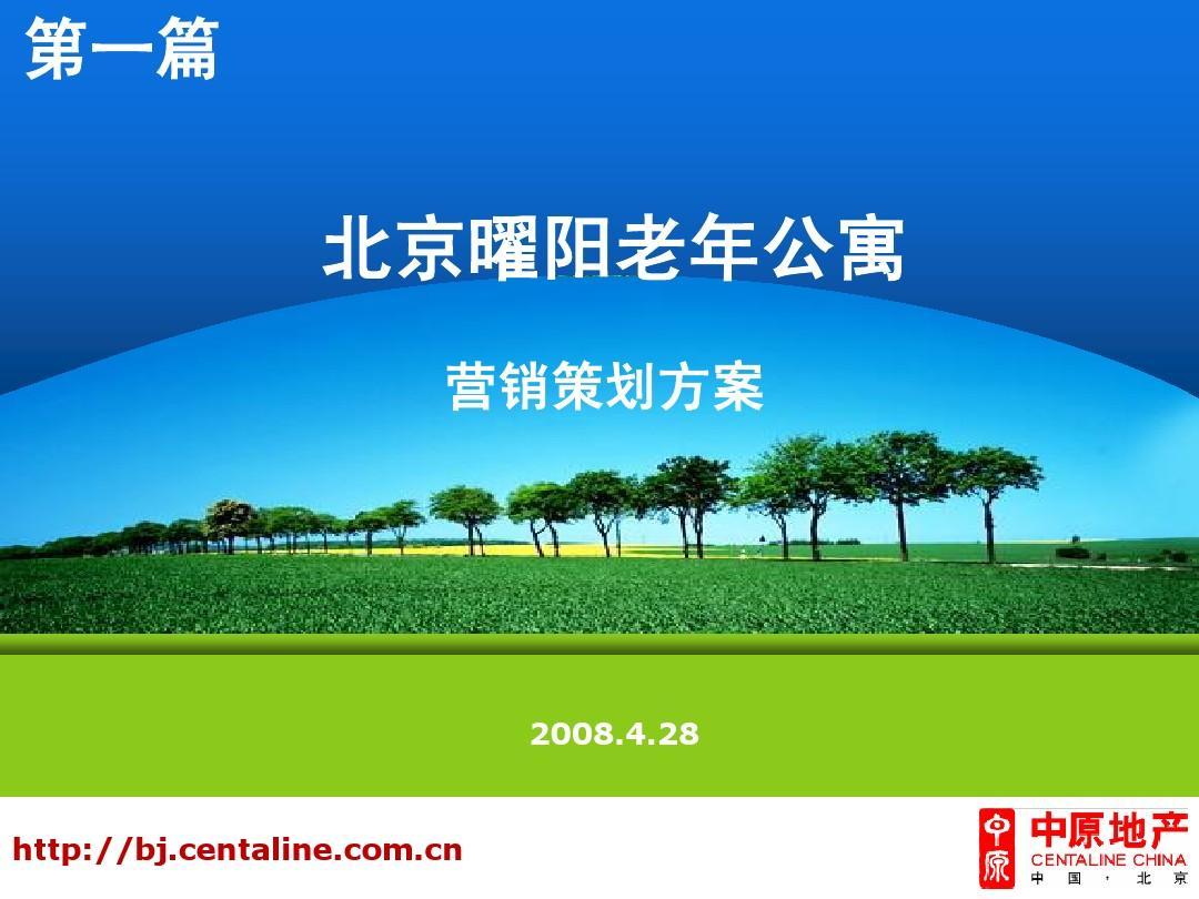 北京曜阳老年公寓营销执行报告2008