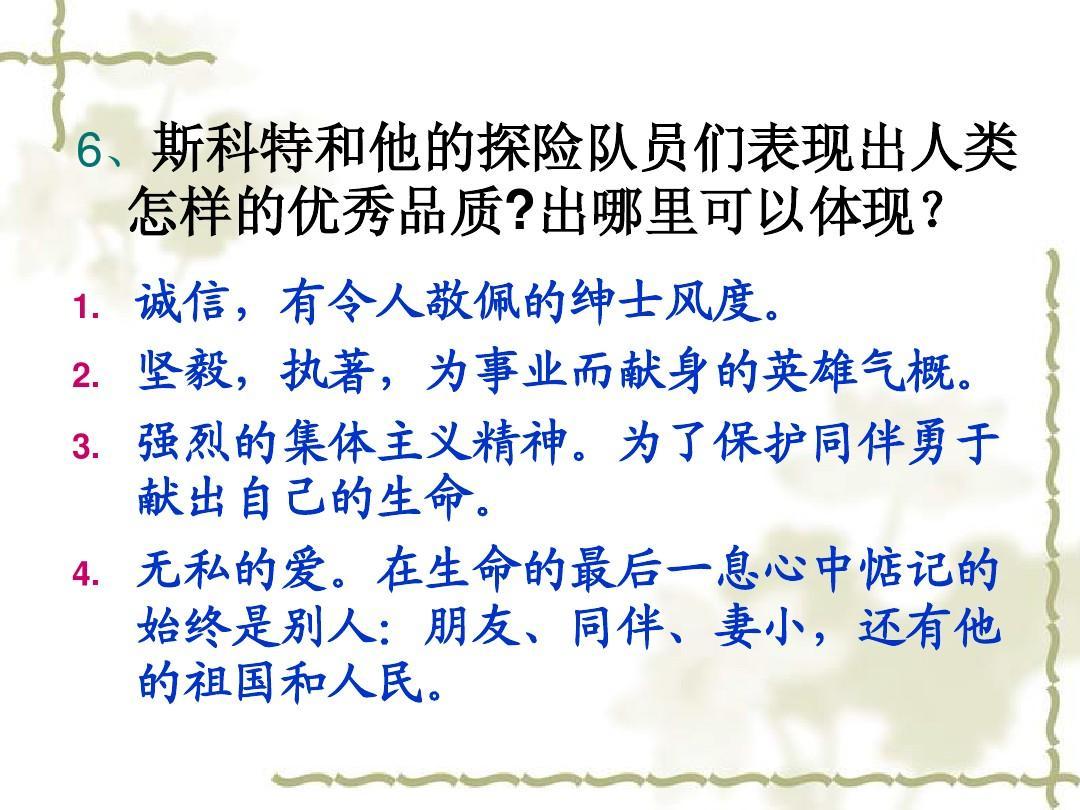 七下第21课《伟大的台球》教学设计2课时ppt深圳福悲剧教学视频下载图片