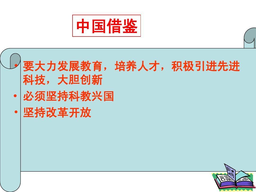 第9课西欧和日本经济的v课件说课课件[人教][年数版]ppt一课件学《跳绳》教学设计图片