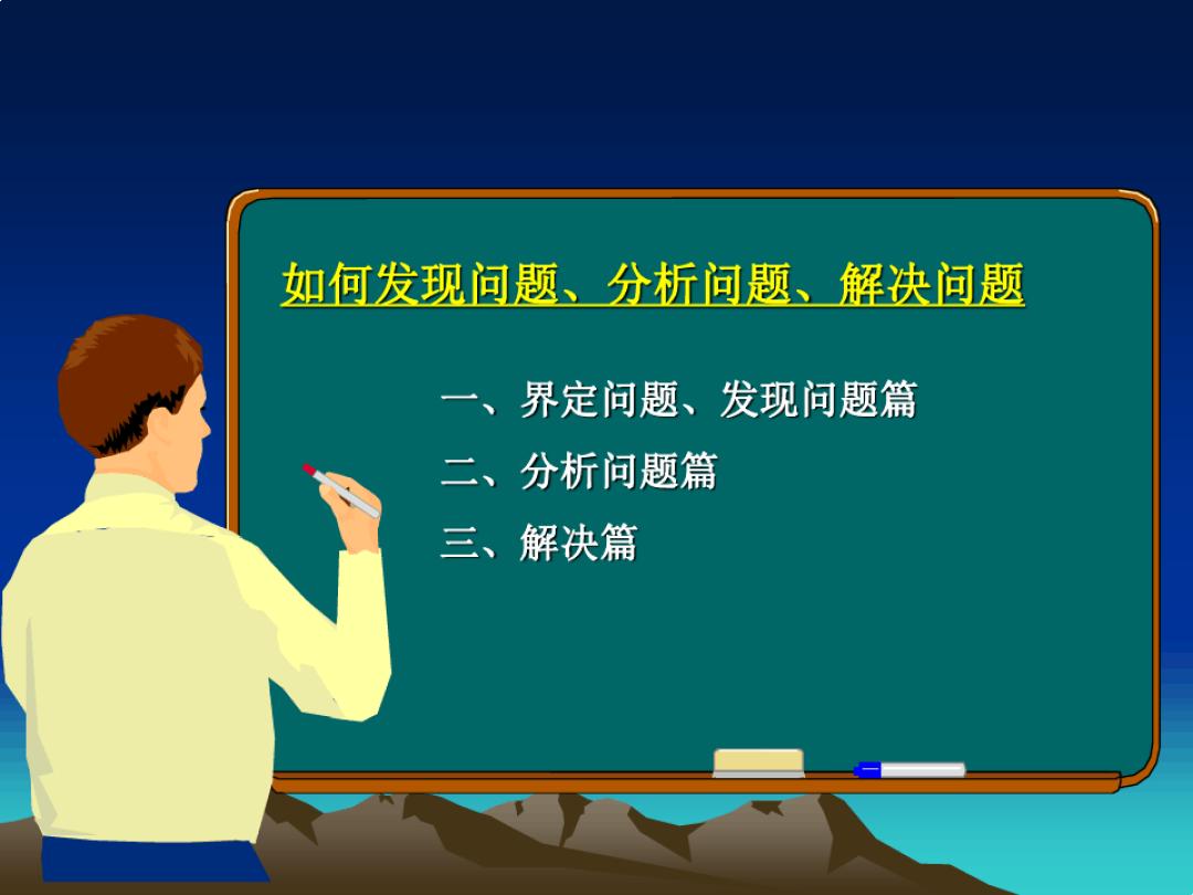 TPM培训资料:如何发现问题 分析问题 解决问题