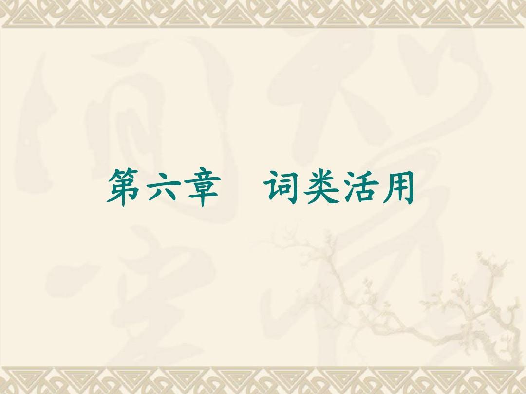 郭锡良版 古代汉语 复习资料 第六章 词类活用