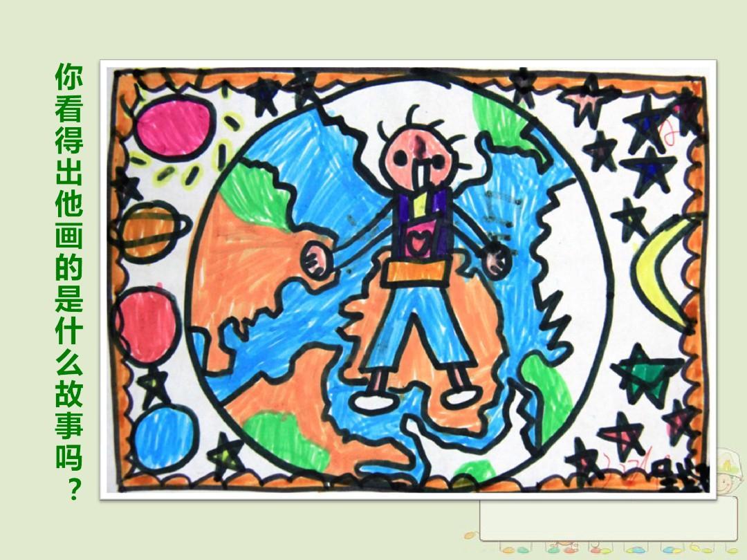 湘教版美术一年级《画中画》ppt图片
