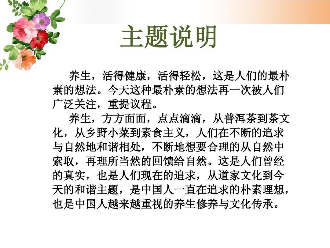 中餐宴会摆台主题设计(张伟201008060208)ppt图片