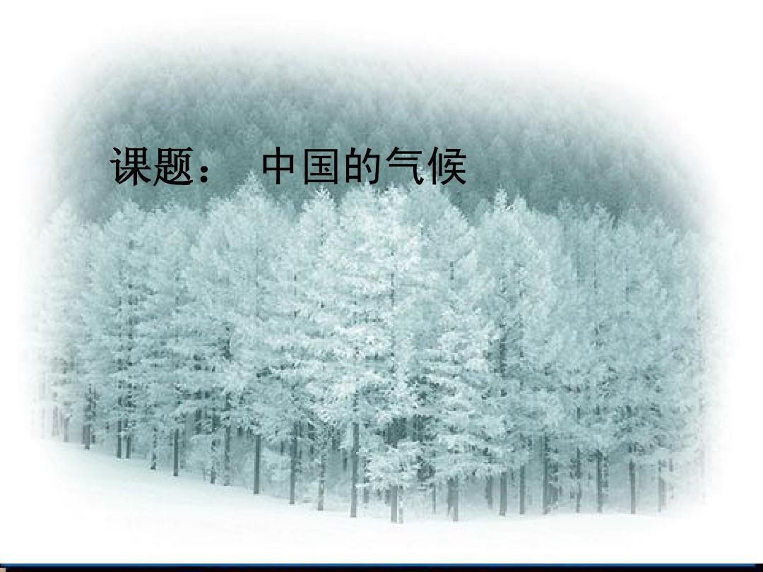 地理:湘教版八年级上册第二章第二节 中国的气候(课件)