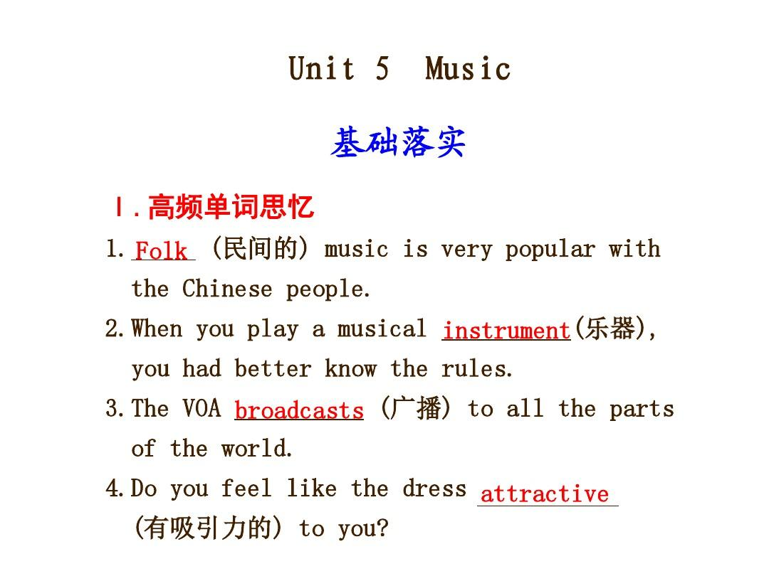 高中英语必修二unit5