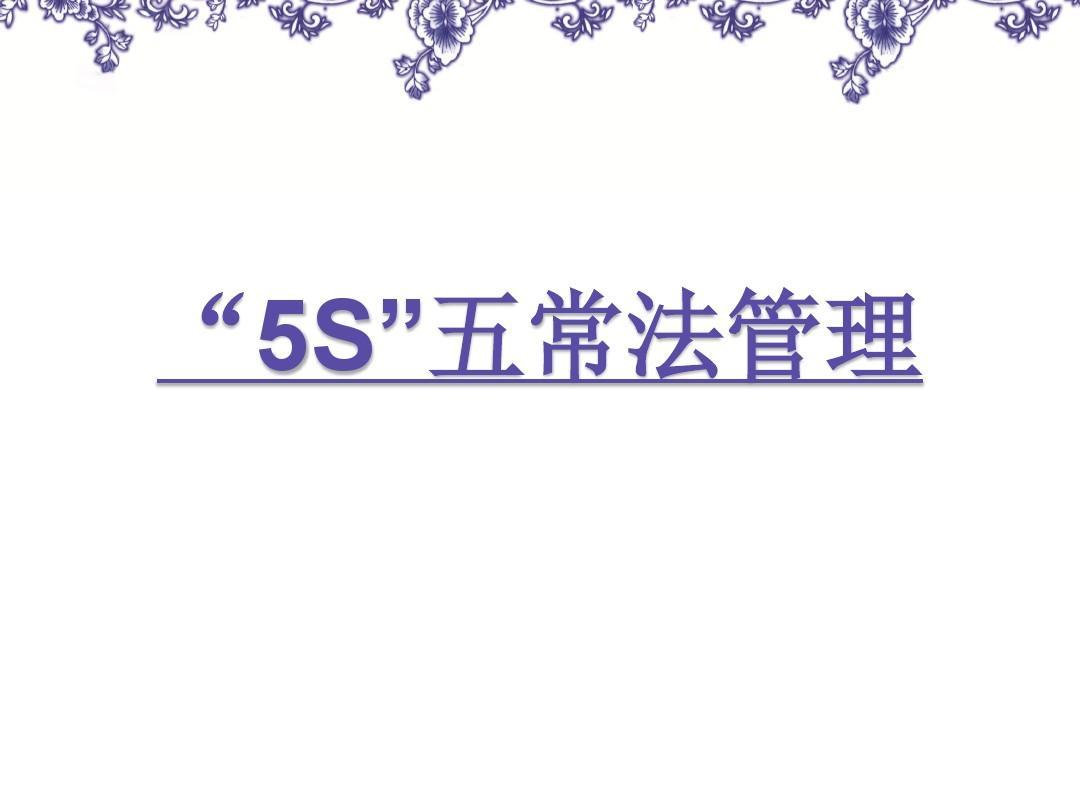 餐饮业五常法管理培训ppt