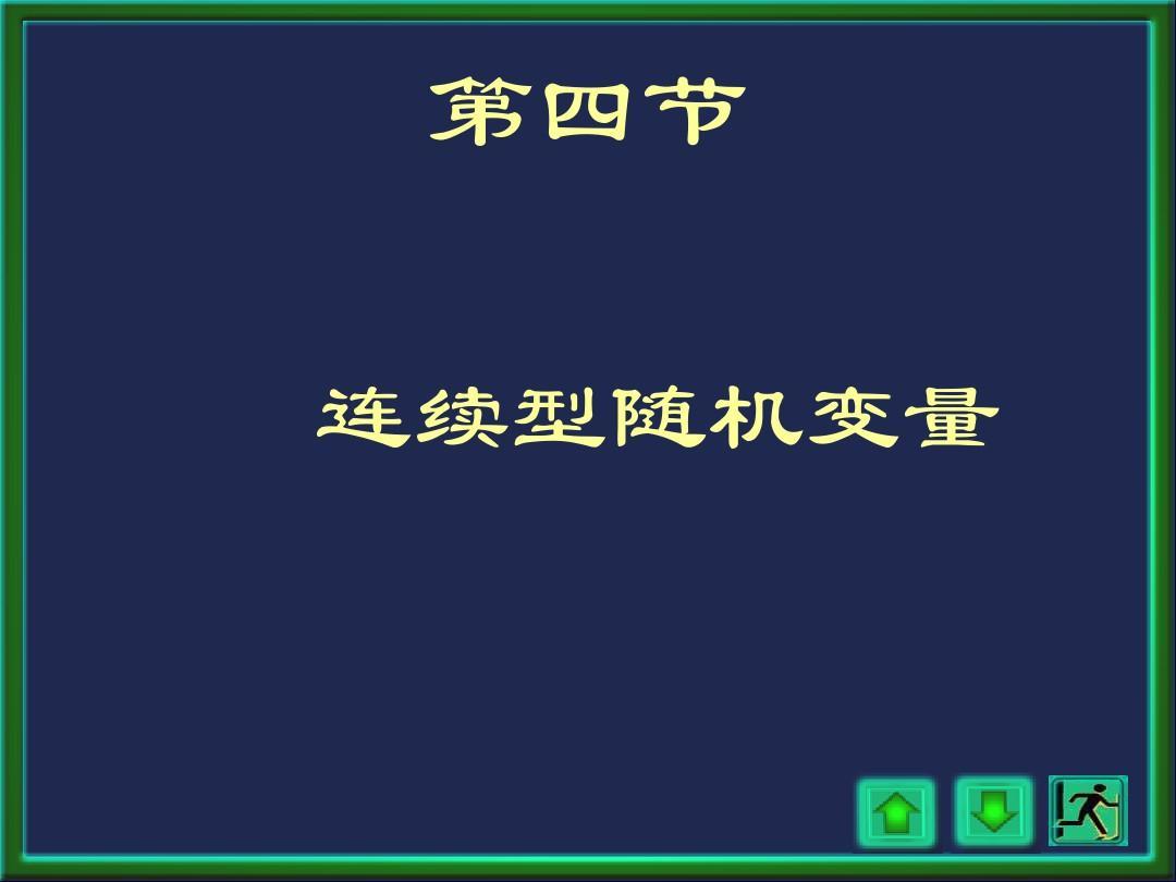 概率论与数理统计浙大四版 第二章3讲2