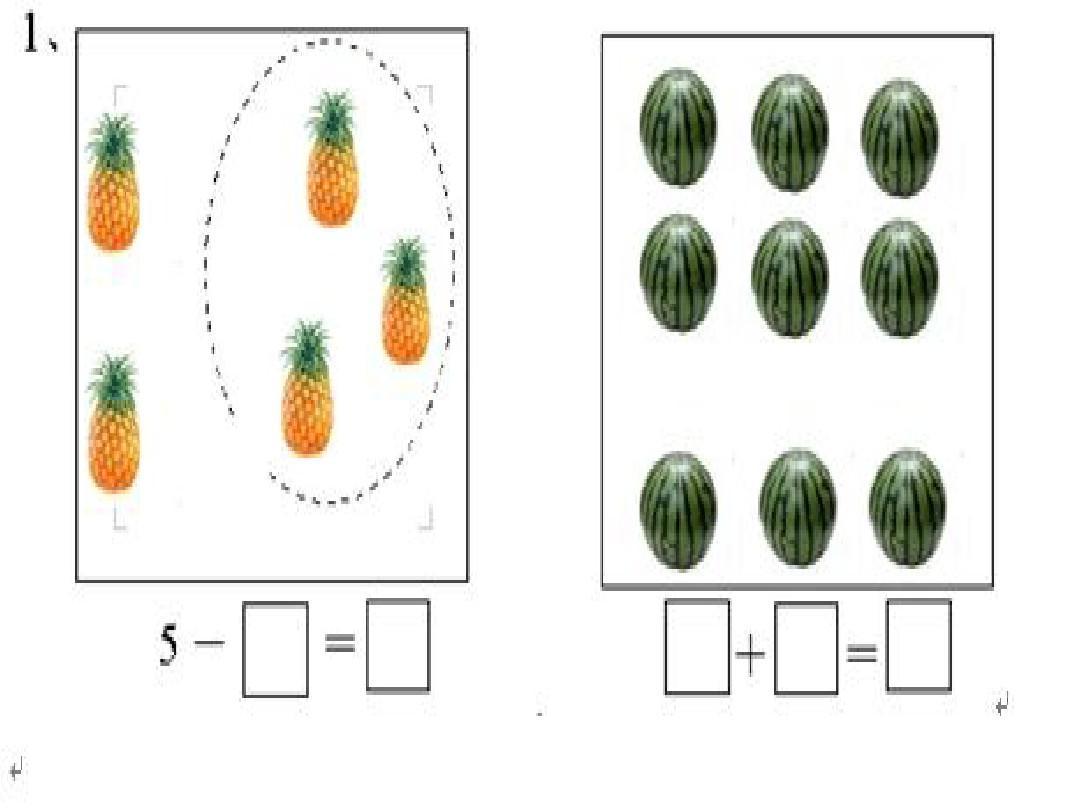 青岛版一年级数学上册看图列式专项练习答案ppt图片