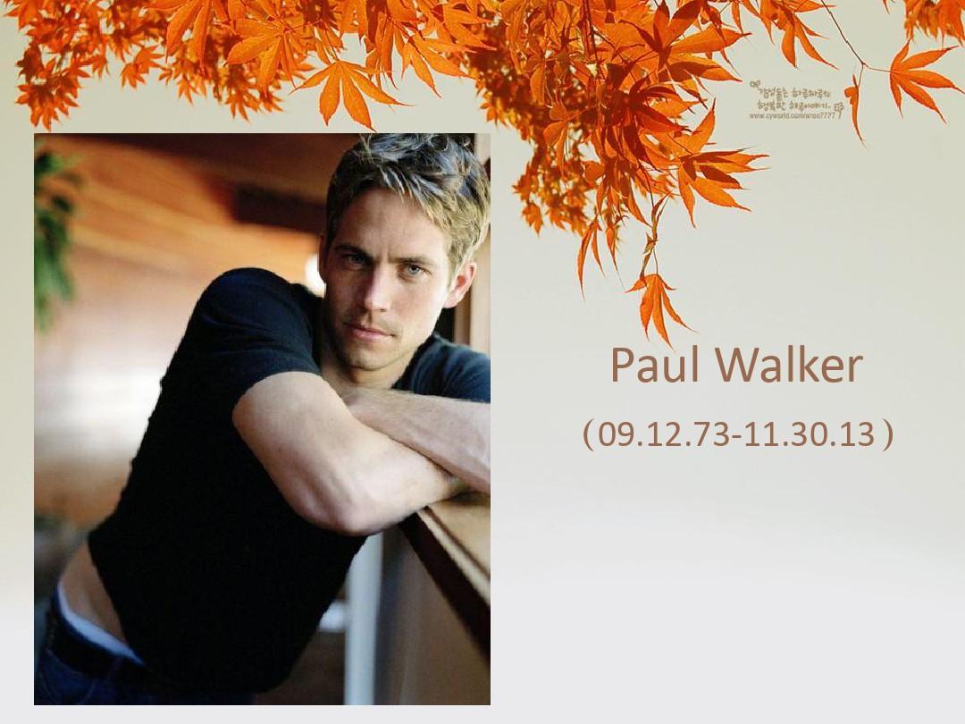 Paul Walker保罗沃克中英双语介绍