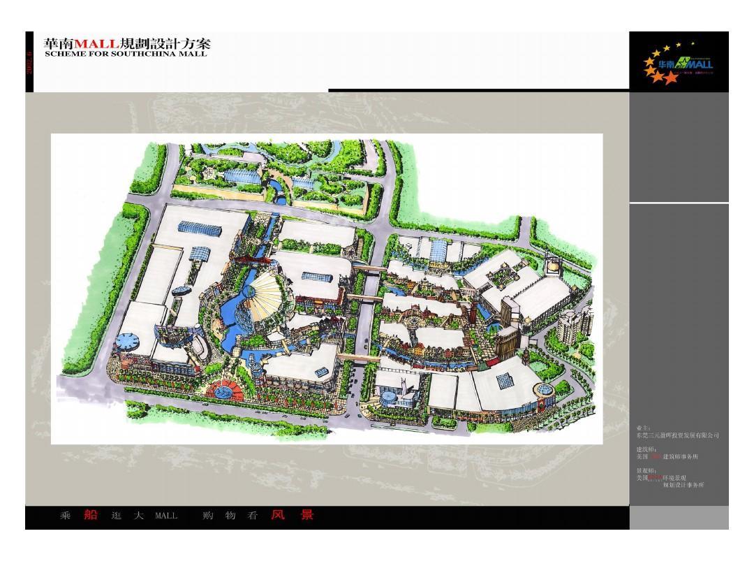 东莞华南mall景观规划设计方案ppt图片