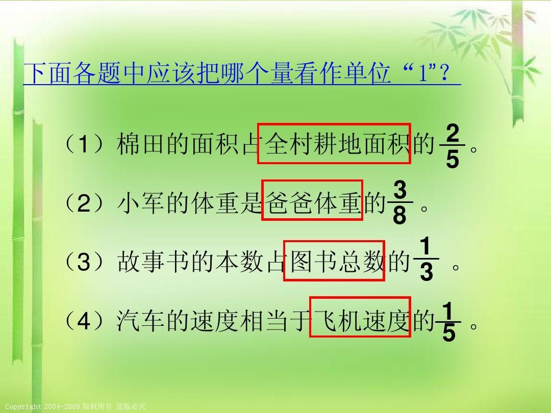 上册版六文章课件年级《分数乘除法应用题练习对比》答案数学ppt写人人教说课稿图片