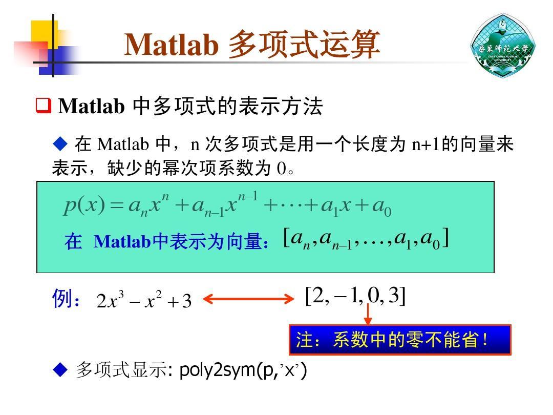无忧文档 所有分类 自然科学 数学 六:matlab多项式运算于代数方程图片