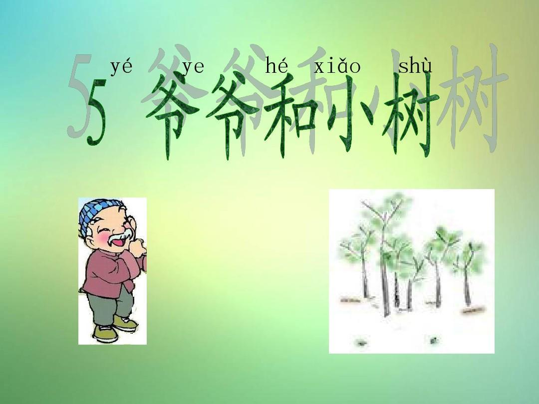 一上册语文爷爷教案和年级小树1鲁教版ppt学前教育案例分析课件图片