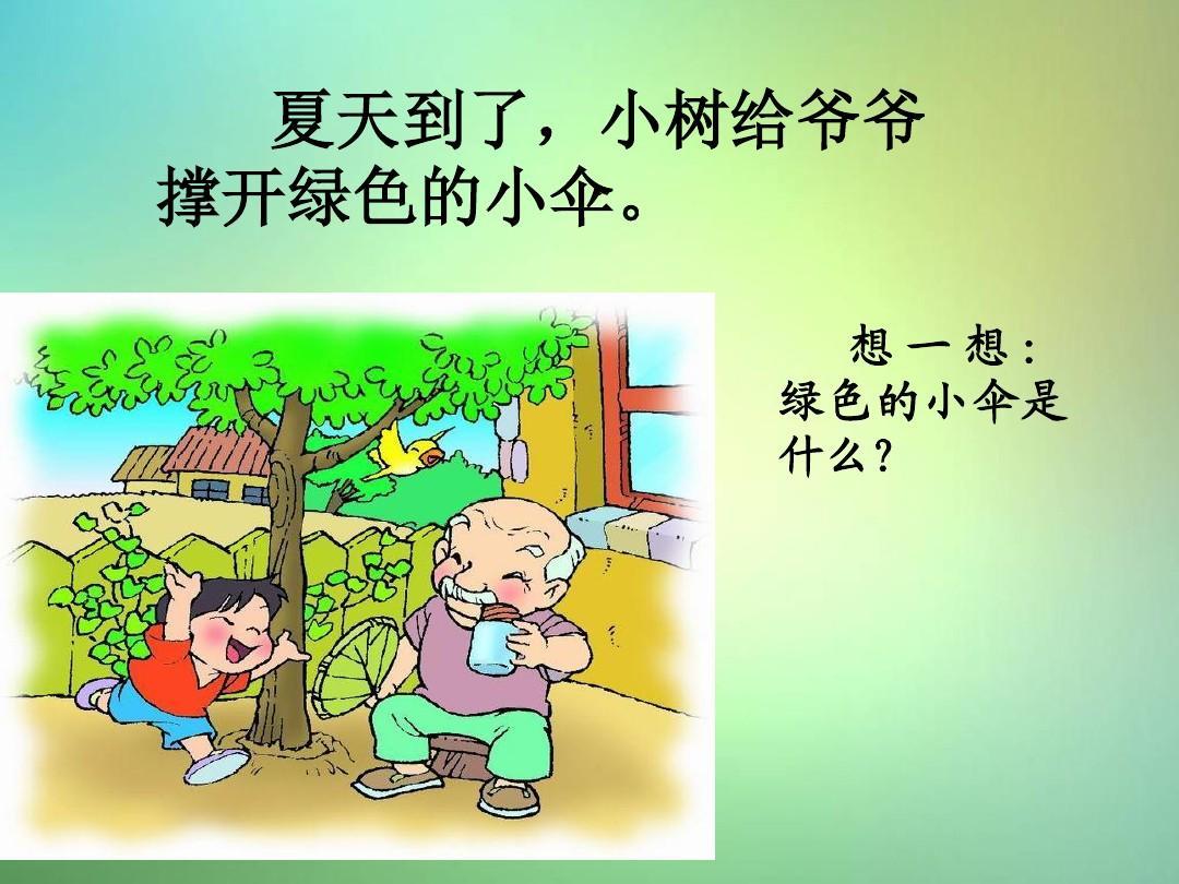 爷爷版上册一语文下册年级人教(一)第5课《课件和小树》ppt小学20课课文五课件年级第图片