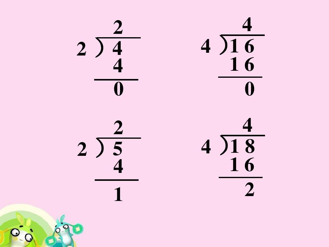 用 竖式计算有余数的除法1. 2_ 二年级数学_数学_小学教育_教育专区.图片
