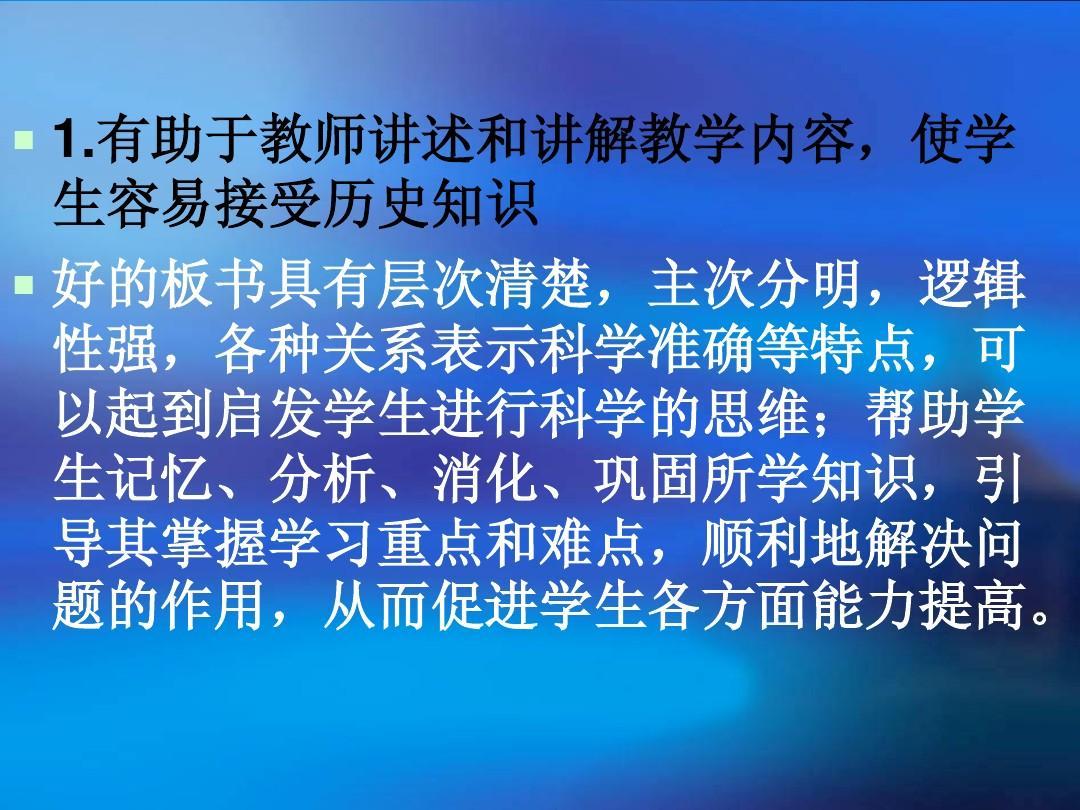 中学历史教学技能—板书设计ppt图片
