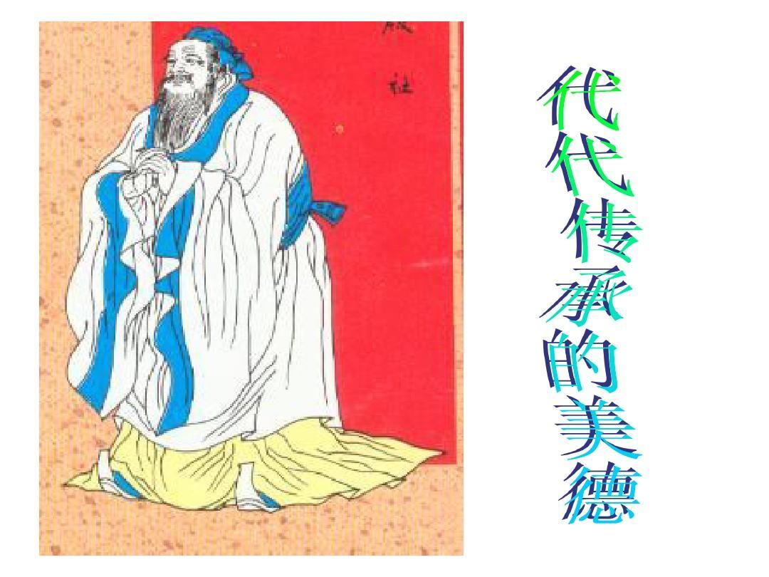 第五课中华传统美德二框ppt图片
