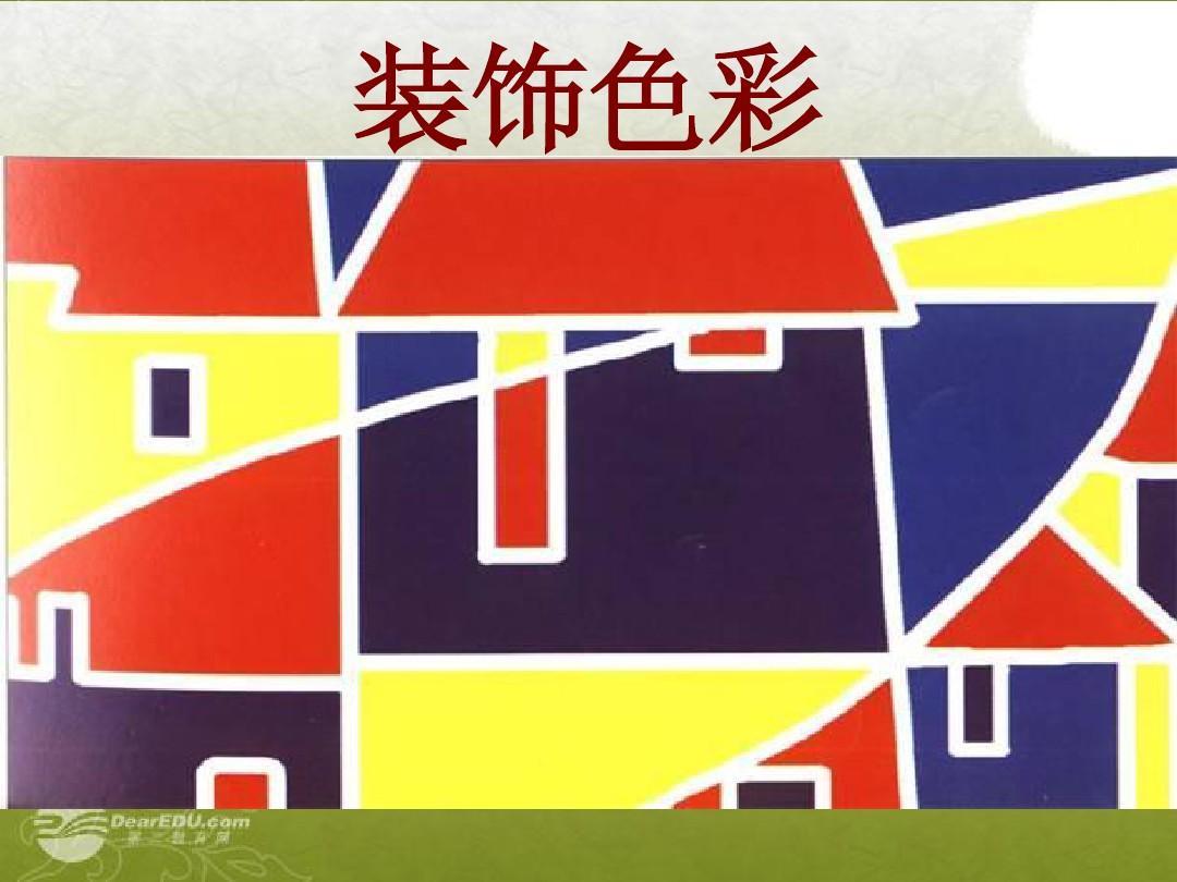 六年级美术上册 装饰色彩课件图片