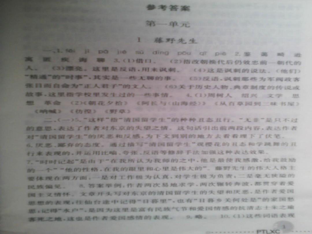 八年级下册语文练习册作文:给甜甜同学的一封信