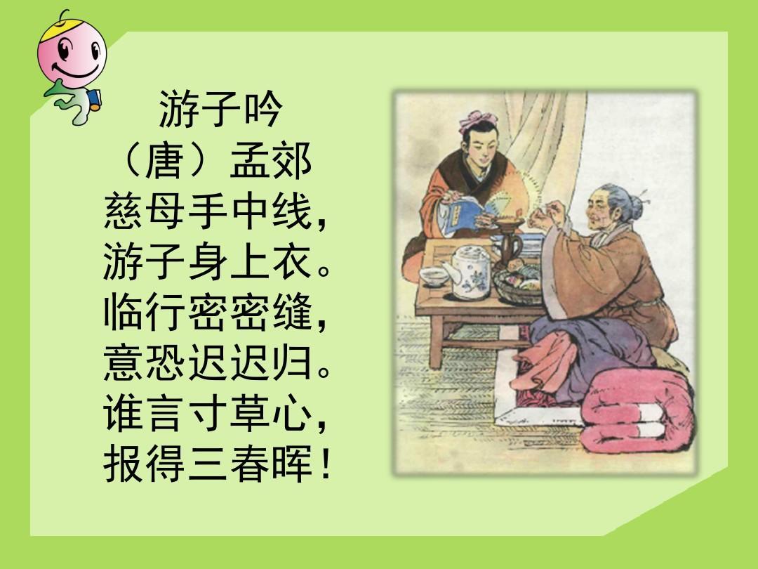 2015年秋鄂教版语文二年级上册第1单元《古诗诵读:游子吟》ppt课件2图片