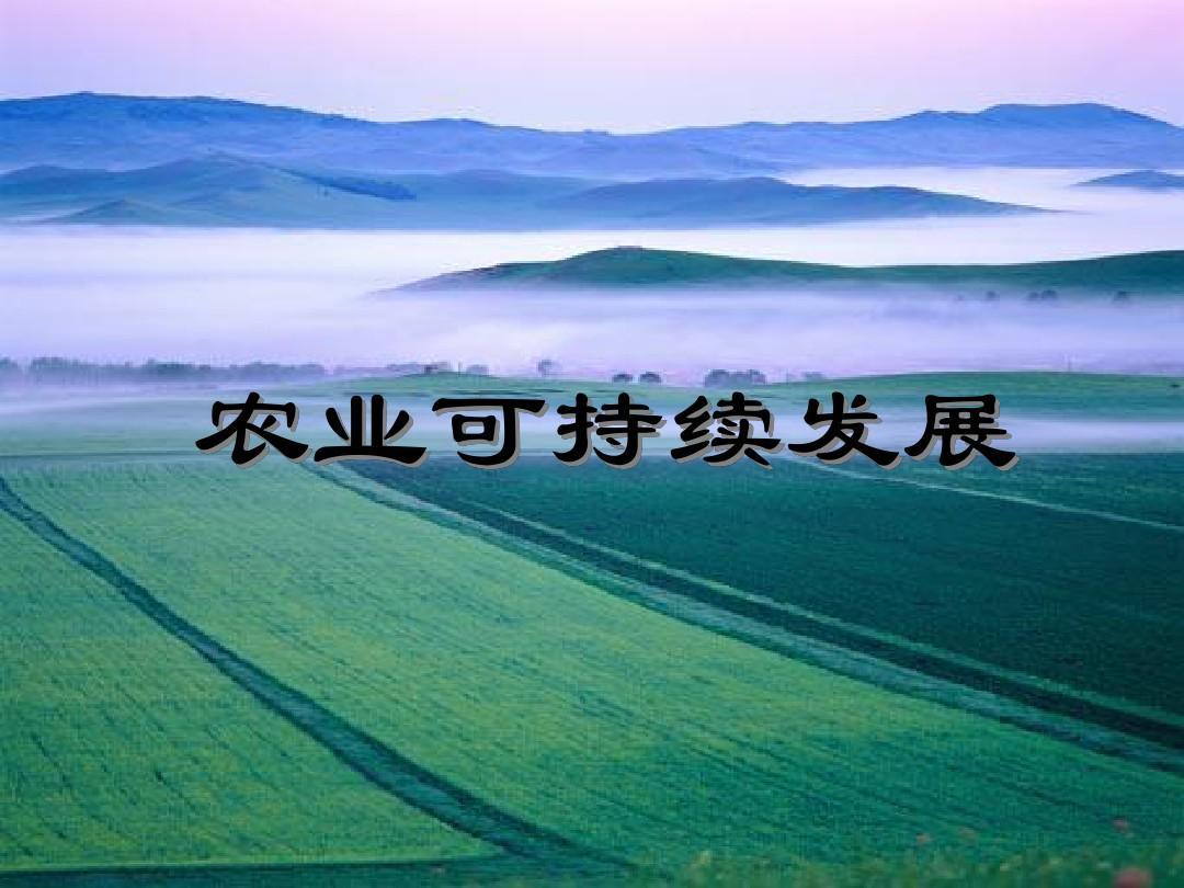 农业可持续发展ppt图片