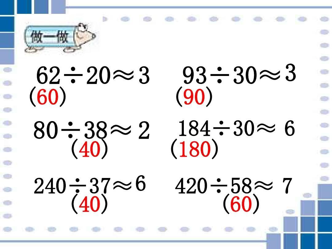 四课件人教上册除法(网站新课标):数学是整十数的推荐除数ppt口算好用的备课年级图片