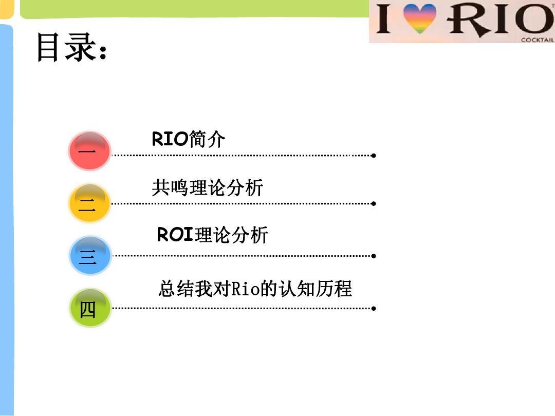 一 二 三 总结我对rio的认知历程 四 rio简介   共鸣理论分析 roi图片