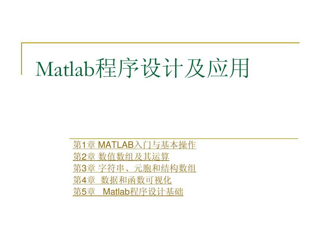 matlab美院--蒋珉第一至第五章中国课件风景建筑设计研究院介绍图片