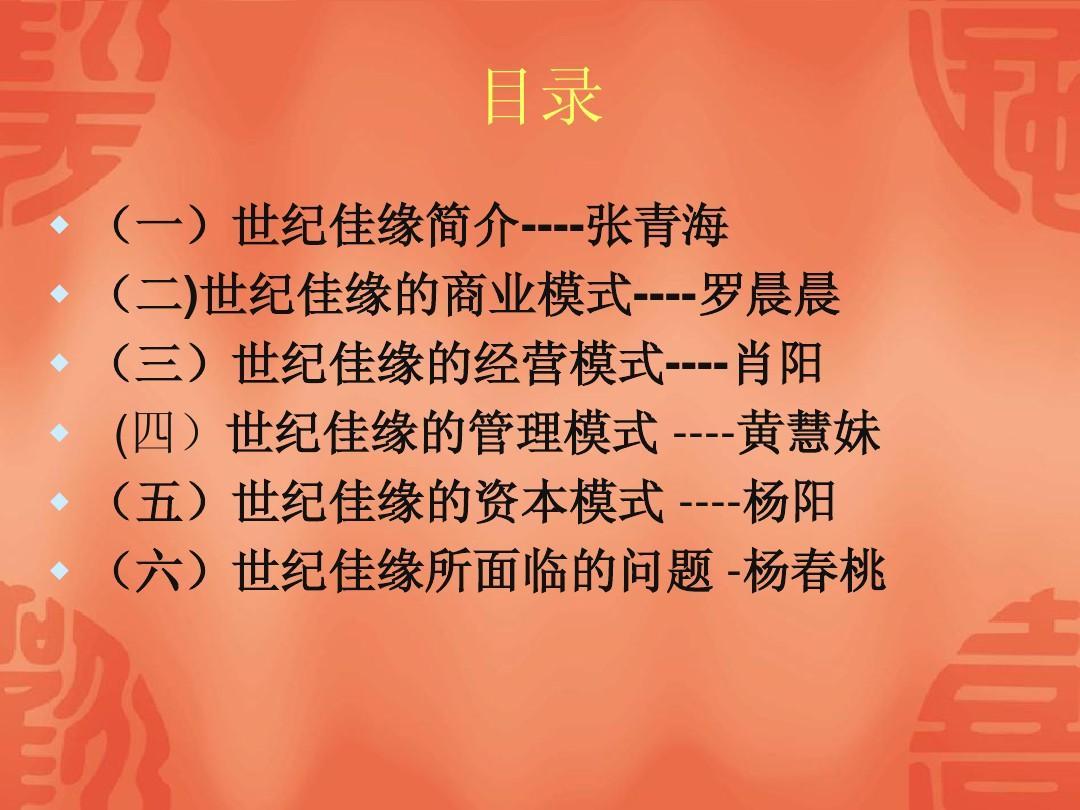 (六)世纪佳缘所面临的问题 -杨春桃