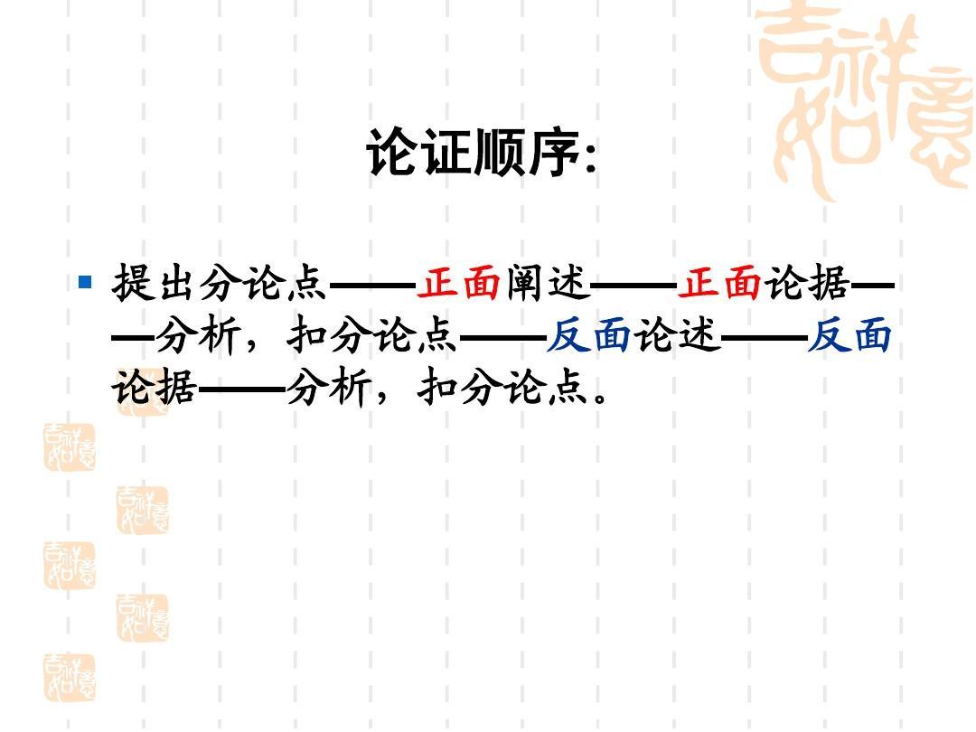 《作文》命题底线写作v作文ppt灵山县广西那中隆高图片