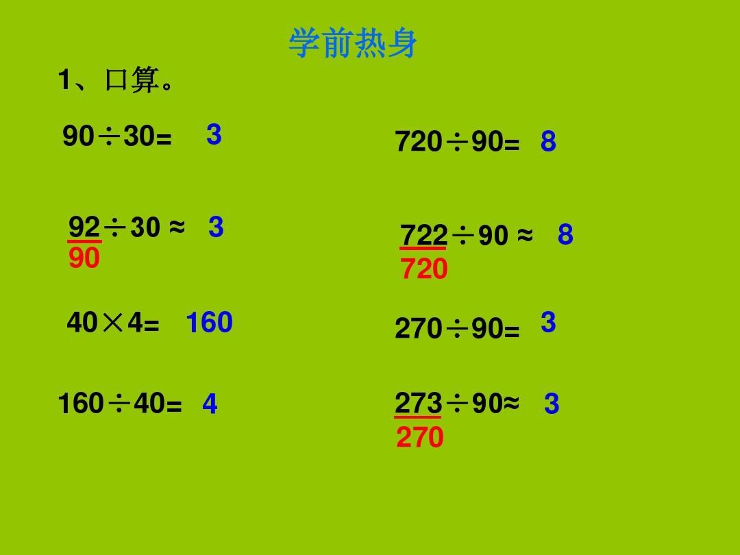 2.第二除数课时是整十数的笔算和v除数02ppt大班民族大家族教案图片