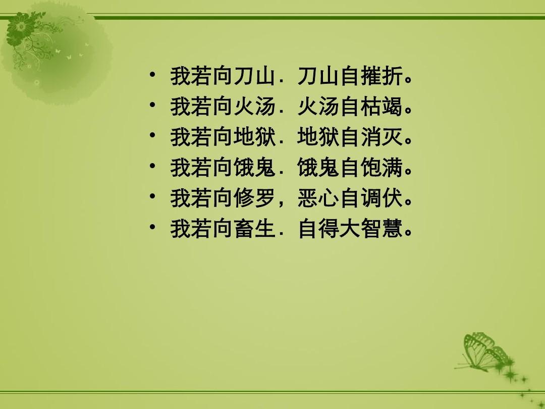 (褚亚玲)大悲咒(注音)及完整持诵法ppt图片