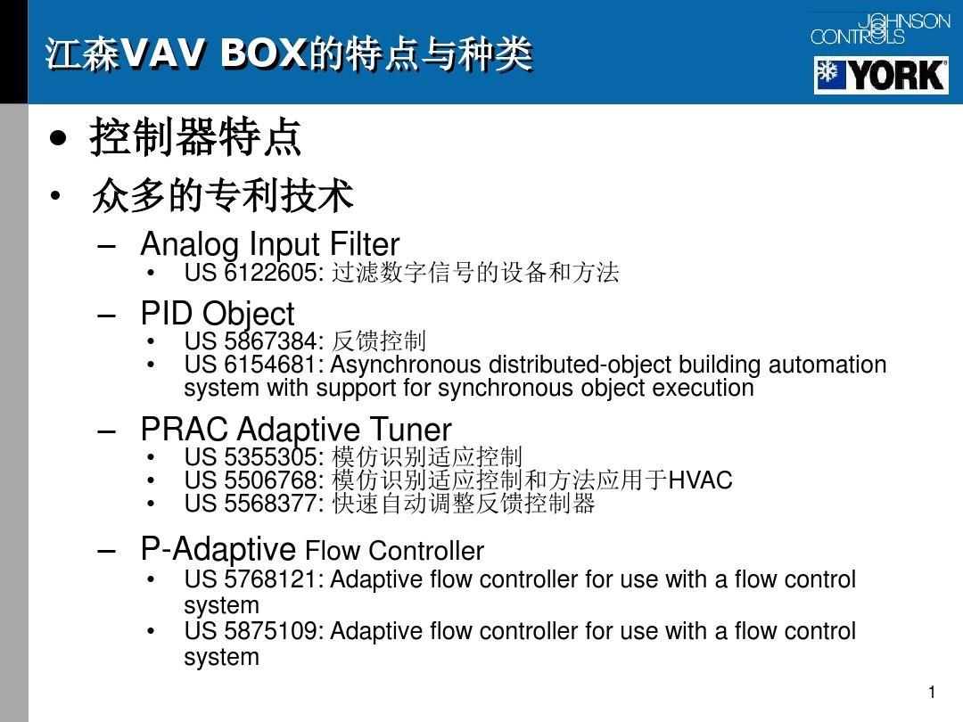 VAV控制算法介绍