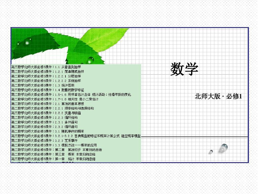 【21份】2016高二数学北师大版必修3同步教学课件合集 共1009张PPT